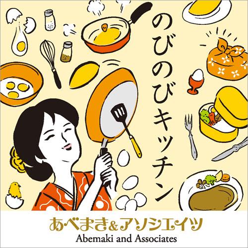あべまき& アソシエイツ 10th single 『心の花』