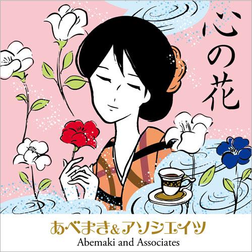 あべまき& アソシエイツ 11th single 『心の花』