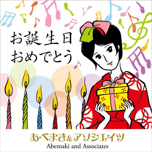 あべまき& アソシエイツ 12th single 『お誕生日おめでとう』