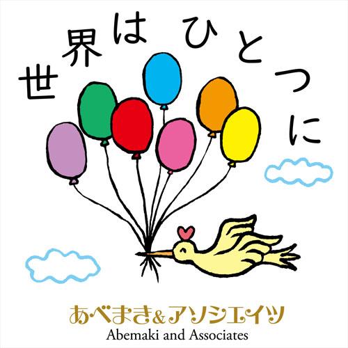 あべまき& アソシエイツ 14thシングル曲『世界はひとつに』