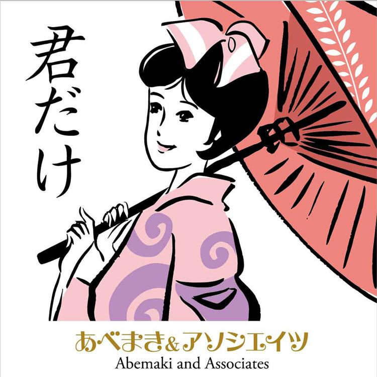 あべまき& アソシエイツ 2nd single 『君だけ』