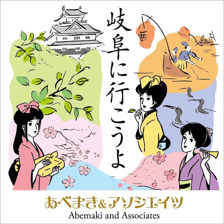 あべまき& アソシエイツ 4th single 『岐阜へ行こうよ』