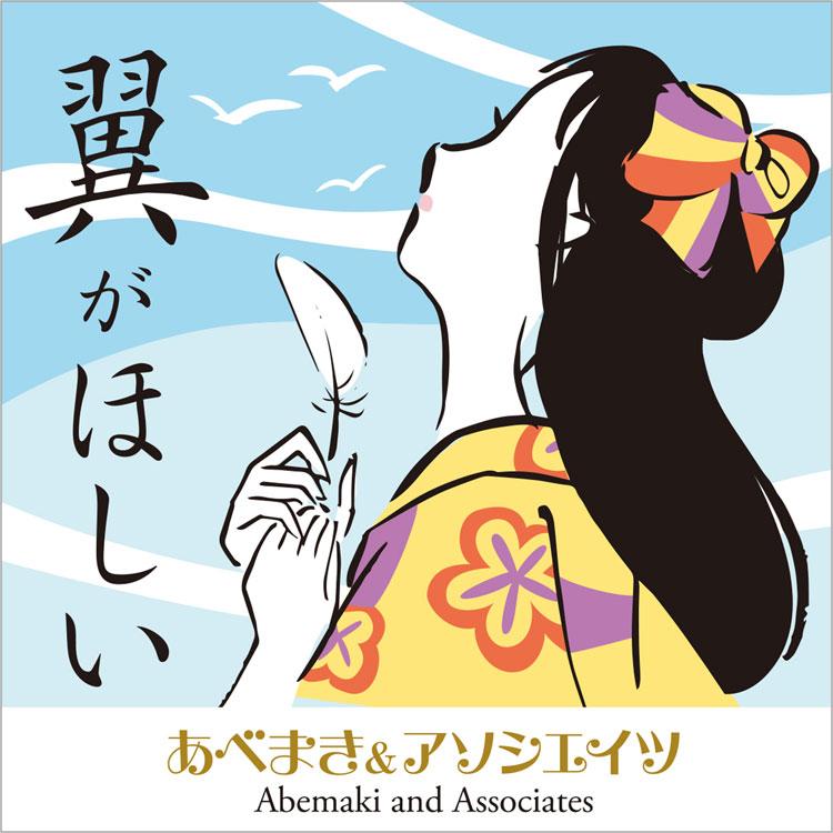あべまき& アソシエイツ 5th single 『翼がほしい』