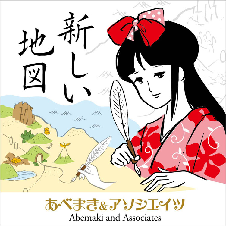 あべまき& アソシエイツ 6th single 『新しい地図』