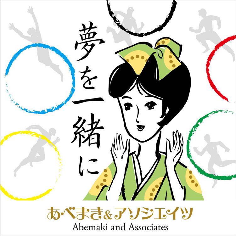 あべまき& アソシエイツ 7th single 『夢を一緒に』