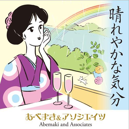 あべまき&アソシエイツ 8シングル曲 『晴れやかな気分』