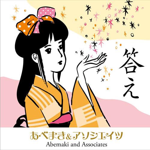 あべまき& アソシエイツ 9th single 『答え』