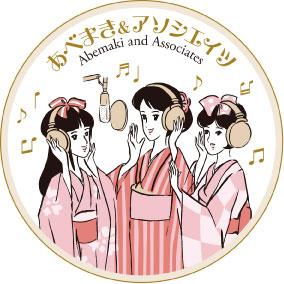 あべまき& アソシエイツ ロゴ