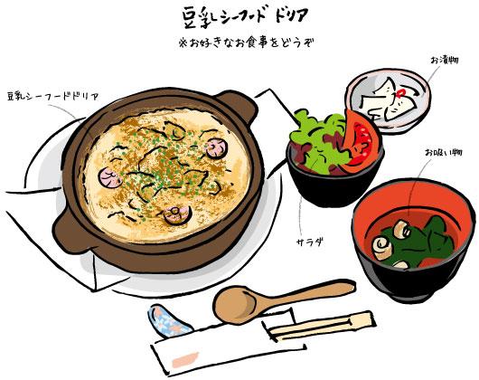あべまき茶屋 ランチ 豆乳シーフードドリア