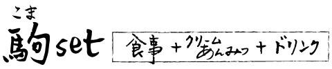 あべまき茶屋 ランチ 駒セット