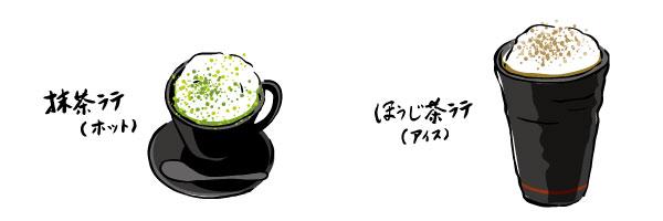 甘味処 あべまき茶屋 ラテ