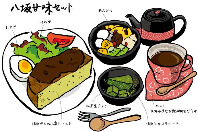 甘味処 あべまき茶屋 八坂甘味セット