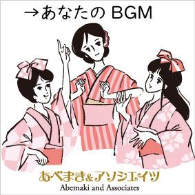 あなたのBGMへ